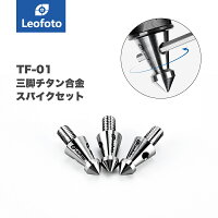 Leofotoスパイク石突セットTF-01三脚用レオフォト