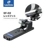 Leofoto ソニー用レンズフット SF-02 アルカスイス互換 SONY FE 200-600mm F5.6-6.3 G OSS対応 レオフォト