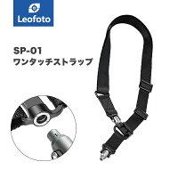 LeofotoSP-01ワンタッチストラップレオフォト