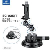 Leofoto(レオフォト)SC-02KITスマホ&カメラ用吸盤キット送料無料[wt]