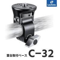 Leofoto(レオフォト)C-32HC-32・HC-32KIT専用雲台取付ベース[UNC3/8インチ(太ネジ)]送料無料