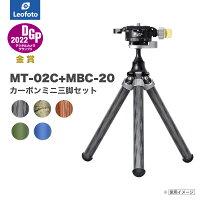 Leofoto(レオフォト)MT-02C+MBC-20カーボンミニ三脚[1/4インチネジ]アルカスイス互換三脚卓上軽量送料無料