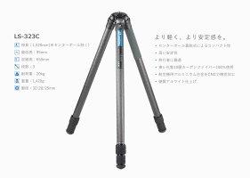 Leofotoカーボン三脚LS-323C3段脚径32mmレンジャーシリーズレオフォト送料無料
