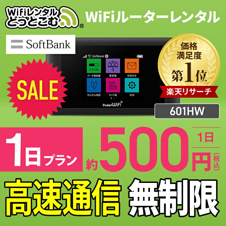 wifi レンタル 無制限 1日 国内 専用 Softbank ソフトバンク ポケットwifi 601HW Pocket WiFi レンタルwifi ルーター wi-fi 中継器 wifiレンタル ポケットWiFi ポケットWi-Fi 旅行 入院 一時帰国 引っ越し 在宅勤務 テレワーク縛りなし あす楽