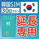 【延長専用】【韓国SIM】韓国KTプリペードSIM 延長プラン 30日 データ無制限 音声・SMS可能 飛行機に下りてからすぐに使える SIM 韓国 simカード sim・・・