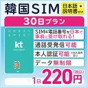 【韓国プリペイドSIM30日 データ無制限 通話可能 日本で電話番号受取可能】 韓国 KT プリペイド プリぺ プリペード プリぺSIM プリペイドSIM SIM SIMカード 通話 通話可能 30日 データ 通信 無制限 音声 電話番号 日本受取・・・
