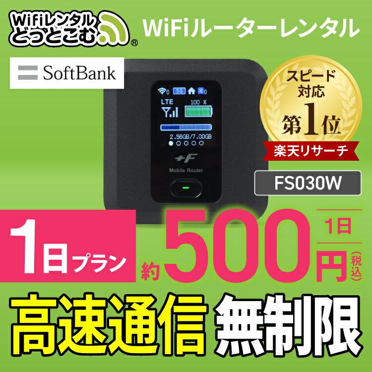 wifi レンタル 無制限 1日 国内 専用 Softbank ソフトバンク ポケットwifi FS030W Pocket WiFi レンタルwifi ルーター wi-fi 中継器 wifiレンタル ポケットWiFi ポケットWi-Fi 旅行 入院 一時帰国 引っ越し 在宅勤務 テレワーク縛りなし
