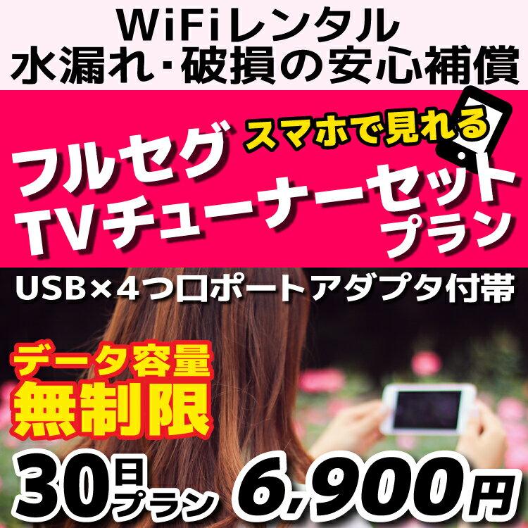 <往復送料無料> wifi レンタル TVチューナー 付 パッケージプラン 30日 無制限 ソフトバンク E5383 Anker PowerPort 4 安心補償 付き 入院 向け スマホ TV 視聴 WiFi wi-fi ポケットwifi
