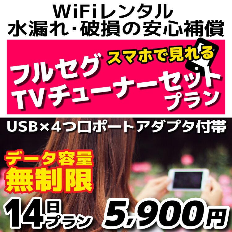<往復送料無料>【レンタル】wifi レンタル TVチューナー付 パッケージプラン 14日 無制限 ソフトバンク E5383 Anker PowerPort 4 安心補償付き 入院 向け スマホTV視聴 WiFi wi-fi ポケットwifi 在宅 勤務 テレワーク 縛りなし