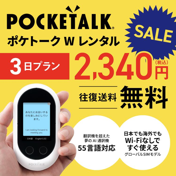 【SALE特価】【レンタル】Pocketalk W 3日レンタル プラン ポケトーク W pocketalkw 翻訳機 即時翻訳 往復送料無料 pocketalk 新型 74言語対応 グローバルSIM入り