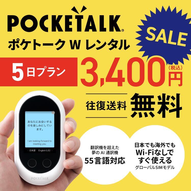 【SALE特価】【レンタル】Pocketalk W 5日レンタル プラン ポケトーク W pocketalkw 翻訳機 即時翻訳 往復送料無料 pocketalk 新型 74言語対応 グローバルSIM入り