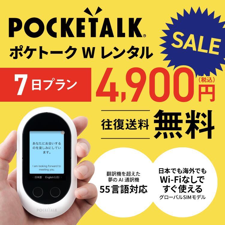【レンタル】Pocketalk W 7日レンタル プラン ポケトーク W pocketalkw 翻訳機 即時翻訳 往復送料無料 pocketalk 新型 74言語対応 グローバルSIM入り