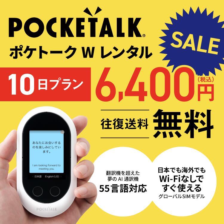 【レンタル】Pocketalk W 10日レンタル プラン ポケトーク W pocketalkw 翻訳機 即時翻訳 往復送料無料 pocketalk 新型 55言語対応 グローバルSIM入り