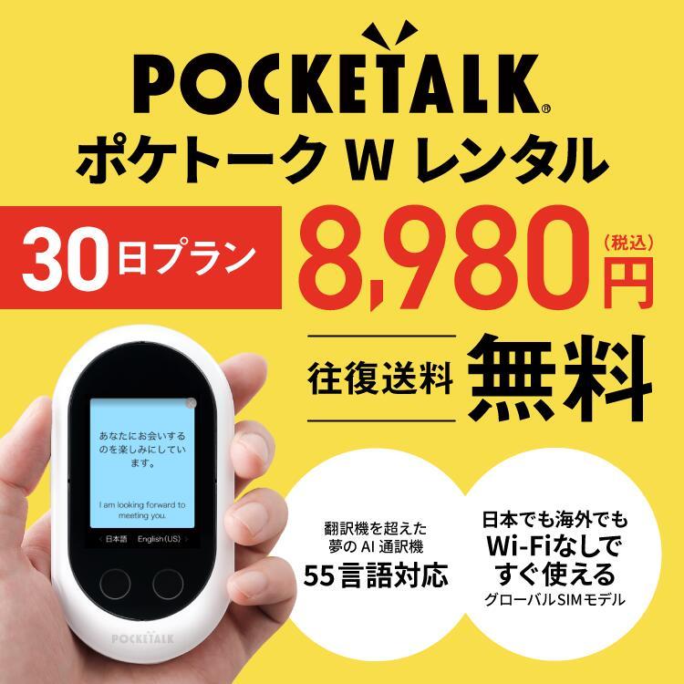 【レンタル】Pocketalk W 30日レンタル プラン ポケトーク W pocketalkw 1ヶ月 翻訳機 即時翻訳 往復送料無料 pocketalk 新型 55言語対応 グローバルSIM入り