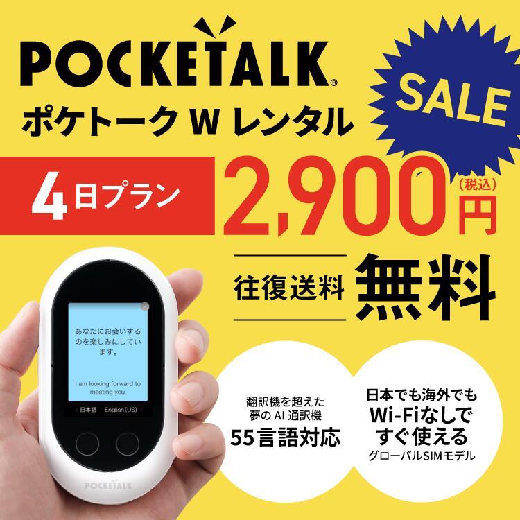 【SALE特価】【レンタル】Pocketalk W 4日レンタル プラン ポケトーク W pocketalkw 翻訳機 即時翻訳 往復送料無料 pocketalk 新型 74言語対応 グローバルSIM入り