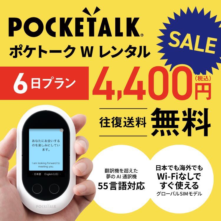 【レンタル】Pocketalk W 6日レンタル プラン ポケトーク W pocketalkw 翻訳機 即時翻訳 往復送料無料 pocketalk 新型 55言語対応 グローバルSIM入り