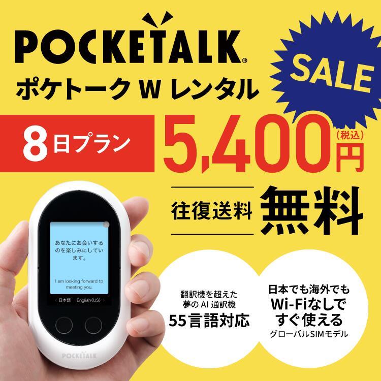 【レンタル】Pocketalk W 8日レンタル プラン ポケトーク W pocketalkw 翻訳機 即時翻訳 往復送料無料 pocketalk 新型 74言語対応 グローバルSIM入り