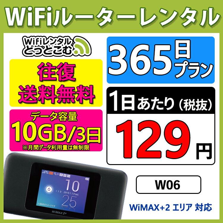<往復送料無料> wifi レンタル 無制限 w06 365日 WiMAX ワイマックス ポケットwifi 1年間 レンタルwifi ルーター wi-fi 中継器 国内 専用 wifiレンタル wiーfi ポケットWiFi ポケットWi-Fi 旅行 出張 入院 一時帰国 引っ越しwimax あす楽 空港 受取