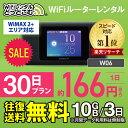 【往復送料無料】 wifi レンタル 無制限 30日 国内 専用 WiMAX ワイマックス ポケットwifi W06 Pocket WiFi 1ヶ月 レンタルwifi ルーター wi-fi 中継器 wifiレンタル ポケットWiFi ポケットWi-Fi wimax 旅行 入院 一時帰国 引っ越し 在宅勤務 テレワーク縛りなし あす楽・・・