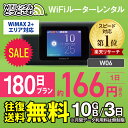 【往復送料無料】 wifi レンタル 無制限 180日 国内 専用 WiMAX ワイマックス ポケットwifi W06 Pocket WiFi 6ヶ月 レンタルwifi ルーター wi-fi 中継器 wifiレンタル ポケットWiFi ポケットWi-Fi wimax 旅行 入院 一時帰国 引っ越し 在宅勤務 テレワーク縛りなし あす楽・・・
