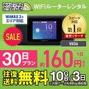 【往復送料無料】 wifi レンタル 無制限 30日 国内 専用 WiMAX ……