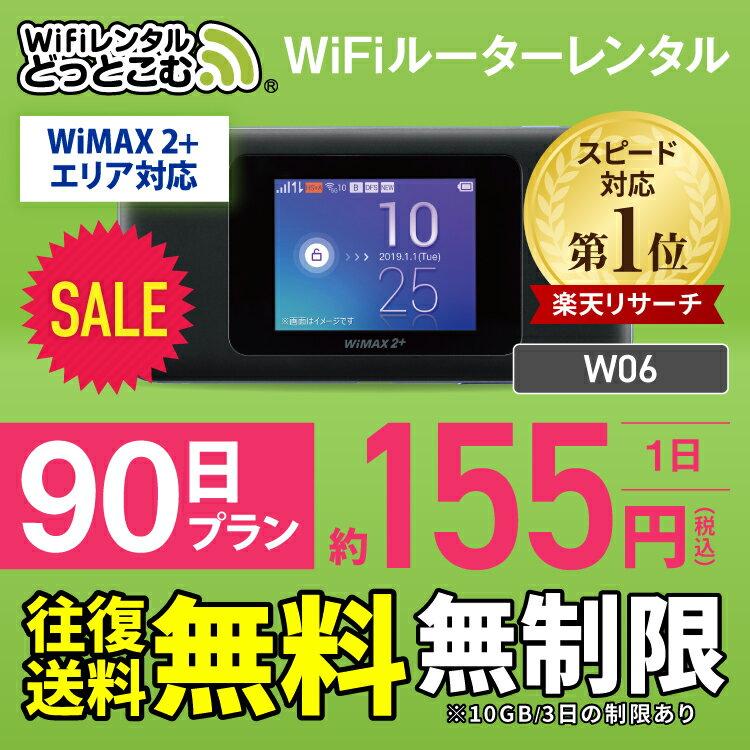 【往復送料無料】 wifi レンタル 無制限 90日 国内 専用 WiMAX ワイマックス ポケットwifi W06 Pocket WiFi 3ヶ月 レンタルwifi ルーター wi-fi 中継器 wifiレンタル ポケットWiFi ポケットWi-Fi wimax 旅行 入院 一時帰国 引っ越し 在宅勤務 テレワーク縛りなし あす楽