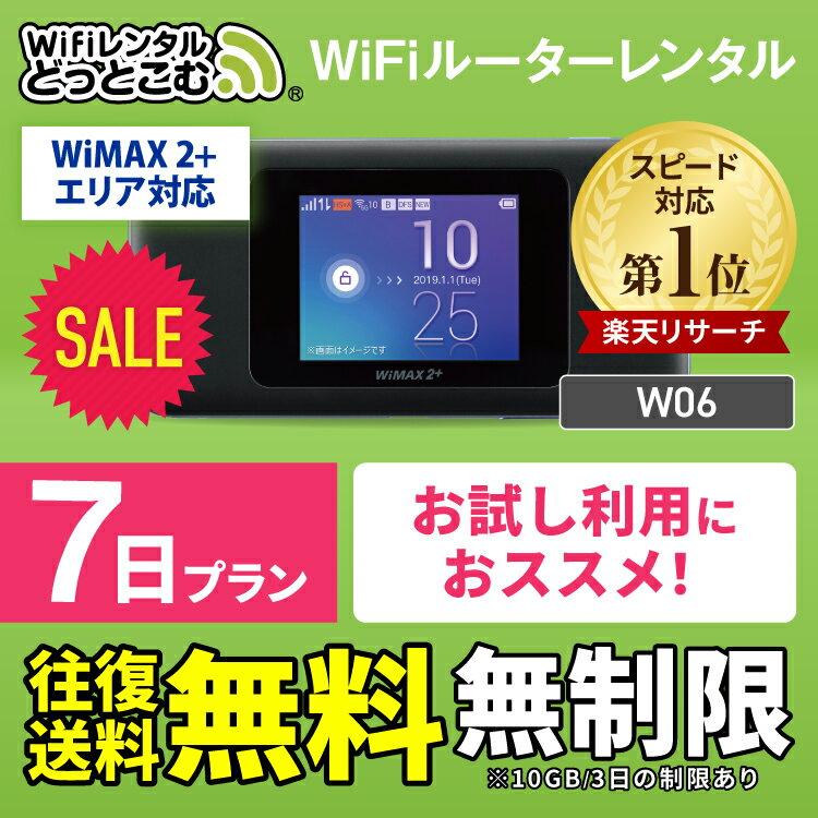 【往復送料無料】 wifi レンタル 無制限 7日 国内 専用 WiMAX ワイマックス ポケットwifi W06 Pocket WiFi レンタルwifi ルーター wi-fi 中継器 wifiレンタル ポケットWiFi ポケットWi-Fi wimax 旅行 入院 一時帰国 引っ越し 在宅勤務 テレワーク縛りなし あす楽