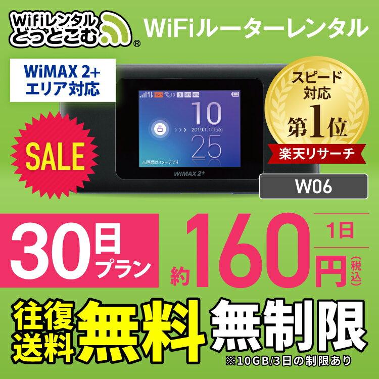 【往復送料無料】 wifi レンタル 無制限 30日 国内 専用 WiMAX ワイマックス ポケットwifi W06 Pocket WiFi 1ヶ月 レンタルwifi ルーター wi-fi 中継器 wifiレンタル ポケットWiFi ポケットWi-Fi wimax 旅行 入院 一時帰国 引っ越し 在宅勤務 テレワーク 縛りなし あす楽