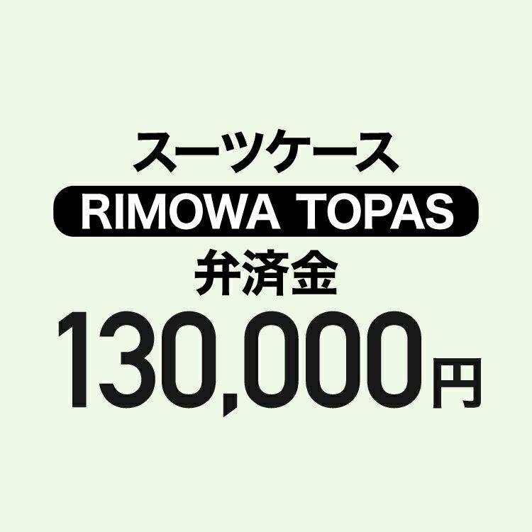 【弁済金】スーツケース(RIMOWA TOPAS)