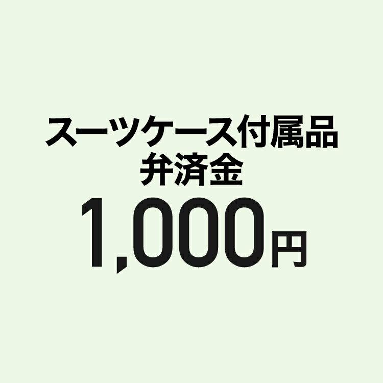 【弁済金】スーツケース付属品
