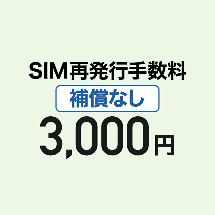【弁済金】SIM再発行手数料 補償なし