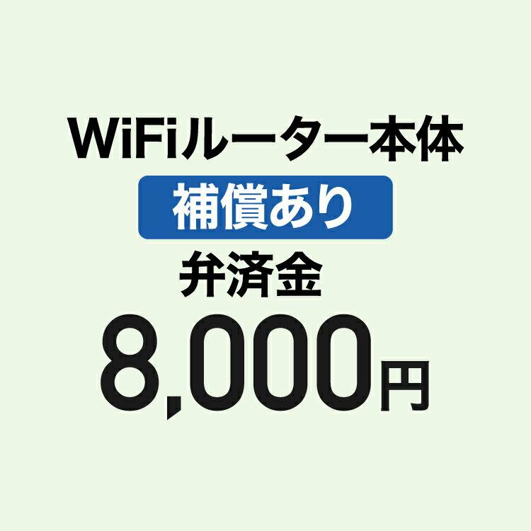 【弁済金】WiFiルーター本体 補償あり