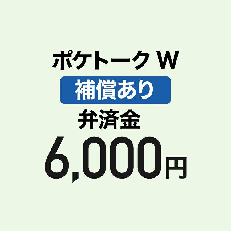 【弁済金】ポケトーク W 補償あり
