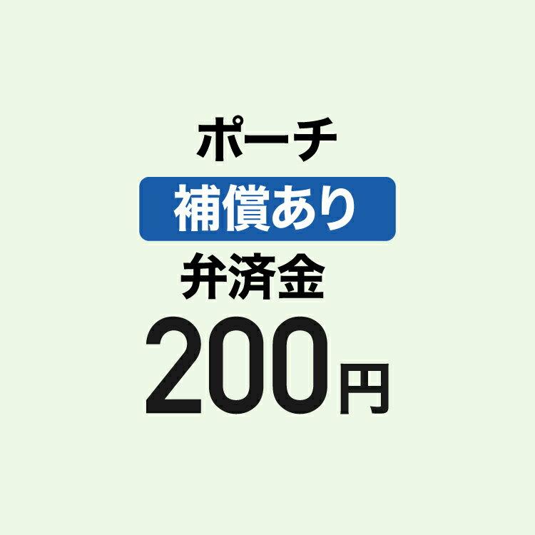 【弁済金】ポーチ 補償あり