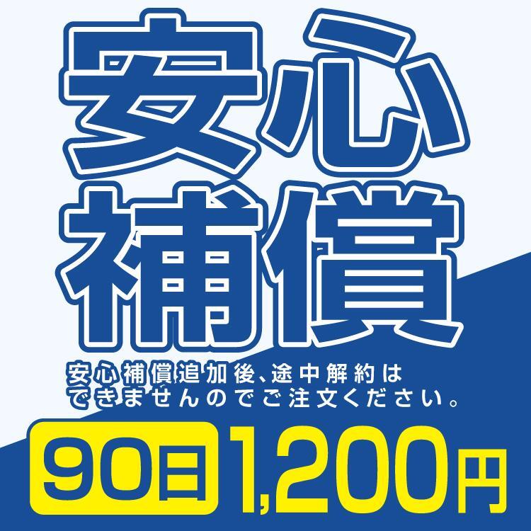 安心補償 1200円 90日間