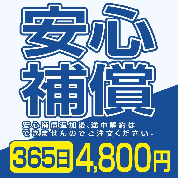 安心補償 4800円 365日間
