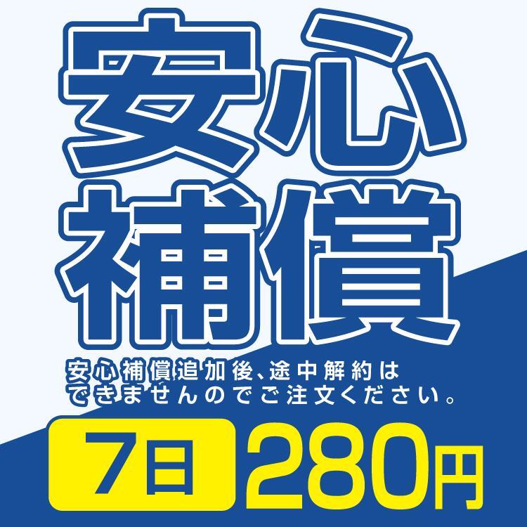 安心補償 280円 7日間
