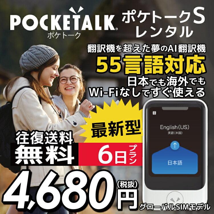 【レンタル】Pocketalk S 6日レンタル プラン ポケトーク S pocketalkw 翻訳機 即時翻訳 往復送料無料 pocketalk 新型 55言語対応