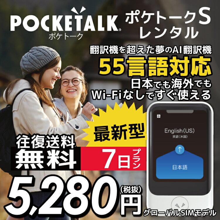 【レンタル】Pocketalk S 7日レンタル プラン ポケトーク S pocketalkw 翻訳機 即時翻訳 往復送料無料 pocketalk 新型 55言語対応