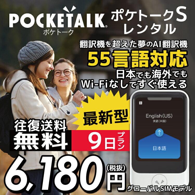 【レンタル】Pocketalk S 9日レンタル プラン ポケトーク S pocketalkw 翻訳機 即時翻訳 往復送料無料 pocketalk 新型 55言語対応