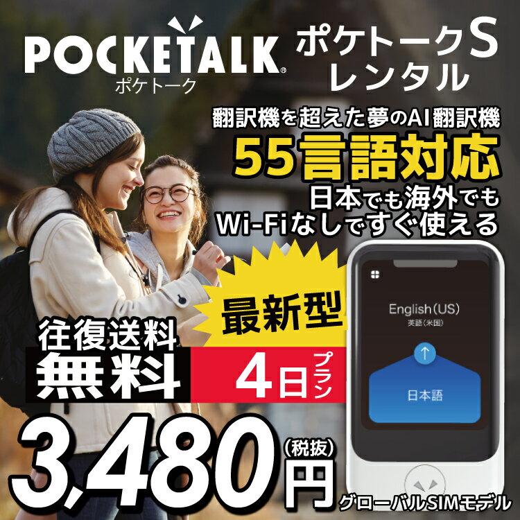 【レンタル】Pocketalk S 4日レンタル プラン ポケトーク S pocketalkw 翻訳機 即時翻訳 往復送料無料 pocketalk 新型 55言語対応