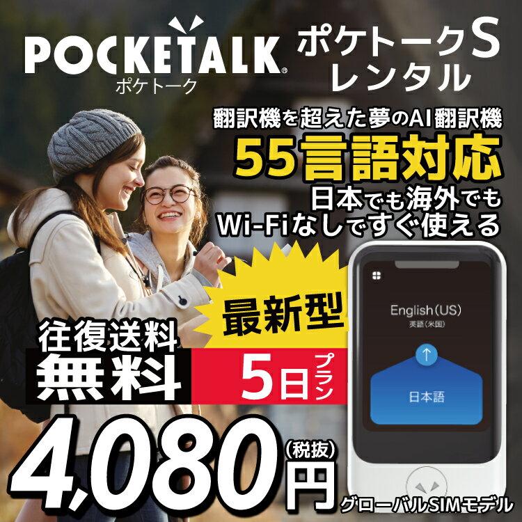 【レンタル】Pocketalk S 5日レンタル プラン ポケトーク S pocketalkw 翻訳機 即時翻訳 往復送料無料 pocketalk 新型 55言語対応