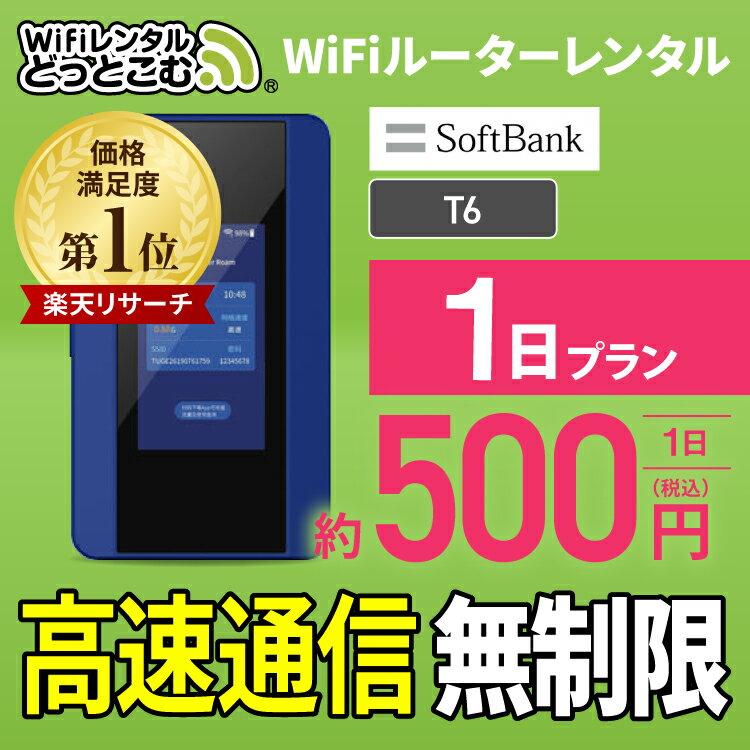 wifi レンタル 無制限 1日 国内 専用 Softbank ソフトバンク ポケットwifi T6 Pocket WiFi レンタルwifi ルーター wi-fi 中継器 wifiレンタル ポケットWiFi ポケットWi-Fi 旅行 入院 一時帰国 引っ越し 在宅勤務 テレワーク縛りなし あす楽