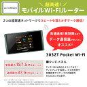 「Hybrid 4G LTE」対応 データ通信量無制限! ポケット wifi レンタル30日プラン 「Hybrid 4G LTE」対応 データ通信量無制限!ポケットwifi wi-fi wiーfi レンタル wifi 中継機 国内 専用