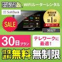 【往復送料無料】 wifi レンタル 無制限 30日 国内 専用 Softbank ソフトバンク ポ