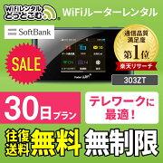 SoftBankソフトバンク303ZTPocketWiFi30日レンタル1ヶ月レンタル