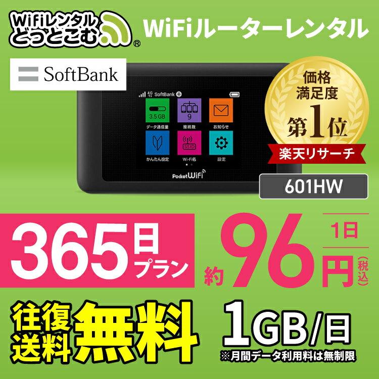 【往復送料無料】 wifi レンタル 1日1GB 365日 国内 専用 Softbank ソフトバンク ポケットwifi 601HW Pocket WiFi 1年 レンタルwifi ルーター wi-fi 中継器 wifiレンタル ポケットWiFi ポケットWi-Fi 旅行 入院 一時帰国 引っ越し 在宅勤務 テレワーク縛りなし あす楽