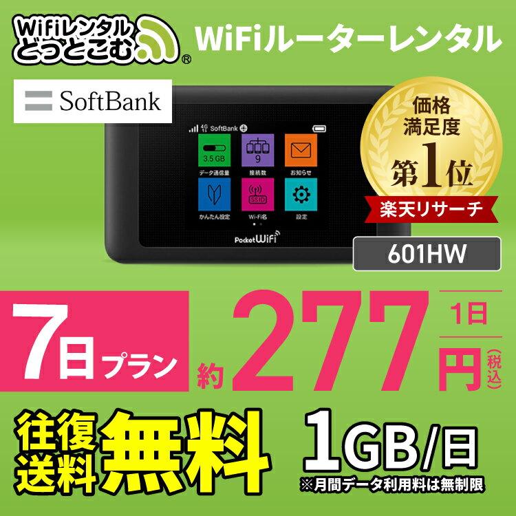 【往復送料無料】 wifi レンタル 1日1GB 7日 国内 専用 Softbank ソフトバンク ポケットwifi 601HW Pocket WiFi レンタルwifi ルーター wi-fi 中継器 wifiレンタル ポケットWiFi ポケットWi-Fi 旅行 入院 一時帰国 引っ越し 在宅勤務 テレワーク縛りなし あす楽