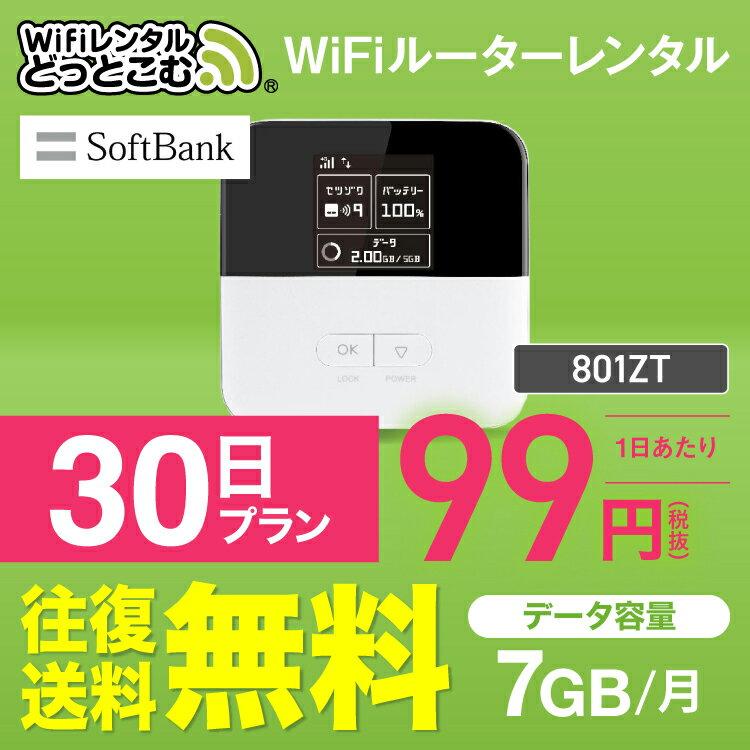 <往復送料無料> wifi レンタル 7GB モデル 30日 ソフトバンク ポケットwifi 801ZT 1ヶ月 レンタルwifi ルーター wi-fi 国内 専用 wifiレンタル wiーfi ポケットWiFi ポケットWi-Fi 旅行 出張 入院 一時帰国 引っ越し 在宅 勤務 テレワーク 縛りなし あす楽 空港