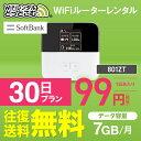 <往復送料無料> wifi レンタル 7GB モデル 30日 ソフトバンク ポケットwifi 801...